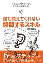 誰も教えてくれない 質問するスキル(日経BP Next ICT選書)【電子書籍】[ 芝本秀徳 ]