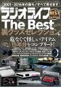 ラジオライフ The Best 裏グッズセレクション【電子書籍】[ 三才ブックス ] - 楽天Kobo電子書籍ストア