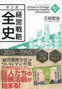 書, 雜誌, 漫畫 - マンガ 経営戦略全史 確立篇【電子書籍】[ 三谷宏治 ]