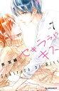 セキララにキス7巻【電子書籍】[ 芥文絵 ]