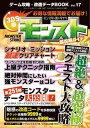 ゲーム攻略・改造データBOOK Vol.17三才ムック vol.852【電子書籍】[ 三才ブックス ]
