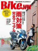 BikeJIN/�ݶ�� 2016ǯ7��� Vol.161