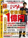 日経マネー 2017年 1月号 [雑誌]【電子書籍】[ 日経マネー編集部 ]