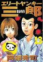 エリートヤンキー三郎(13)【電子書籍】[ 阿部秀司 ]