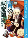 青の祓魔師 リマスター版 7【電子書籍】[ 加藤和恵 ]