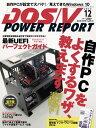 DOS/V POWER REPORT 2014年12月号【電子書籍】