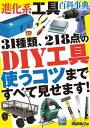 DIY進化系工具百科事典【電子書籍】[ 三才ブックス ]...