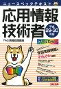 ニュースペックテキスト 応用情報技術者 平成29・30年版(TAC出版)【電子書籍】