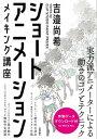 ショートアニメーション メイキング講座 〜吉邉尚希 works by CLIP STUDIO PAINT PRO/EX【電子書籍】[ 吉邉尚希 ]