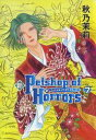 新 Petshop of Horrors 7巻【電子書籍】[ 秋乃茉莉 ]