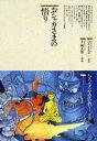 仏教コミックスおシャカさまの悟り【電子書籍】[ ひろさちや ]