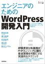 エンジニアのためのWordPress開発入門【電子書籍】 野島祐慈