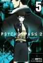 PSYCHO-PASS サイコパス 2 / 5【電子書籍】[...