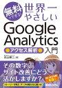 無料でできる! 世界一やさしいGoogle Analytics アクセス解析入門【電子書籍】[ 丸山耕二 ]
