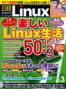 日経Linux(リナックス) 2015年 03月号 [雑誌]【電子書籍】[ 日経Linux編集部 ]