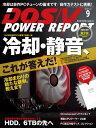DOS/V POWER REPORT 2014年9月号【電子書籍】