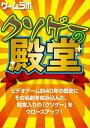 クソゲーの殿堂【電子書籍】[ 三才ブックス ]