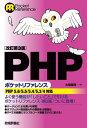 [改訂第3版]PHPポケットリファレンス【電子書籍】[ 大垣靖男 ]