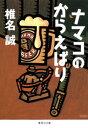 ナマコのからえばり【電子書籍】[ 椎名誠 ]