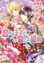 恋する王子と愛しの姫君8【電子書籍】[ 小椋 春歌 ]