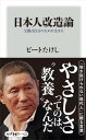 日本人改造論 父親は自分のために生きろ【電子書籍】[ ビートたけし ]