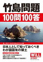 月刊WiLL 2014年 3月号増刊『竹島問題100問100答』【電子書籍】[ ワック ]