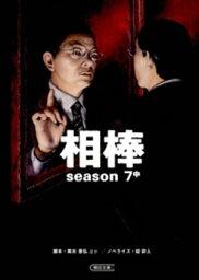 相棒 season7 中【電子書籍】[ 輿水泰弘ほか ]