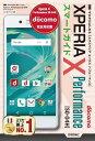 ゼロからはじめる ドコモ Xperia X Performance SO-04H スマートガイド【電子書籍】[ リンクアップ ]