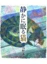 静かに眠る猫【電子書籍】[ 浅野薫 ]