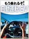 もう乗れるぞ!自動運転・EV【電子書籍】[ 週刊エコノミスト編集部 ]