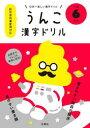 日本一楽しい漢字ドリル うんこ漢字ドリル 小学6年生【電子書