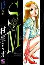 SとM 13【電子書籍】[ 村生ミオ ]
