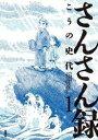 書, 雜誌, 漫畫 - さんさん録 1巻【電子書籍】[ こうの史代 ]