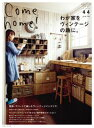 Come home vol.44わが家をヴィンテージの趣に。【電子書籍】 主婦と生活社