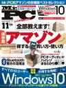 Mr.PC (ミスターピーシー) 2016年 11月号【電子書籍】[ Mr.PC編集部 ]