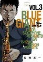 BLUE GIANT(3)【電子書籍】[ 石塚真一 ]