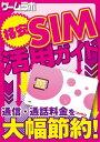 格安SIM活用ガイド【電子書籍】[ 三才ブックス ]...
