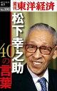 松下幸之助40の言葉週刊東洋経済eビジネス新書no.191【電子書籍】