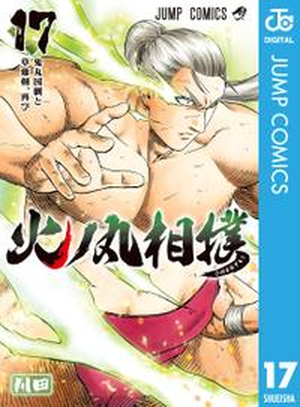火ノ丸相撲 17【電子書籍】[ 川田 ]