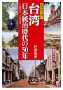 古写真が語る台湾 日本統治時代の50年 1895ー1945【電子書籍】[ 片倉佳史 ]
