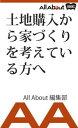 �y�n�w���ƂÂ�����l���Ă����ցy�d�q���Ёz[ All About�ҏW�� ]
