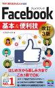 ショッピングiface 今すぐ使えるかんたんmini Facebook フェイスブック 基本&便利技[改訂3版]【電子書籍】[ リブロワークス ]
