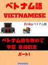 ベトナム語を無料で学習 基礎の文 [パート1]【電子書籍】[ Akira ]