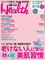 日経ヘルス2016年10月号[雑誌]