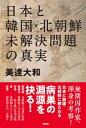 日本と韓国 北朝鮮 未解決問題の真実【電子書籍】 美達大和