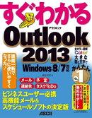 �����狼�� Outlook 2013 Windows 8/���б�