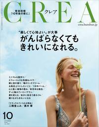 CREA2016年10月号