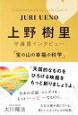 上野樹里 守護霊インタビュー 「宝の山の幸福の科学」【電子書籍】[ 大川隆法 ]
