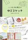 ノート・日記・手帳が楽しくなる ゆるスケッチ【電子書籍】[ corekiyo ]