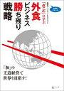 店舗数日本一の和食ファミリーレストラン 「さと」に学ぶ外食ビジネス勝ち残り戦略【電子書籍】[ SAT